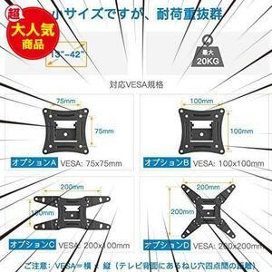 新品PERLESMITH テレビ壁掛け金具 ディスプレイアーム 小型 軽量 13~42型対応 耐荷重20kg 上下・GIDY