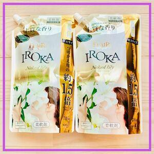 柔軟剤 イロカ ネイキッドリリーの香り 詰め替え 710ml×2袋