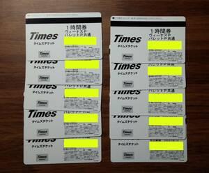 【送料無料】ヴィーナスフォート パレットタウン 駐車場 1時間無料券 10枚セット 共通 お台場 MEGA WEB ZEPP TOKYO 有効期限2/25まで