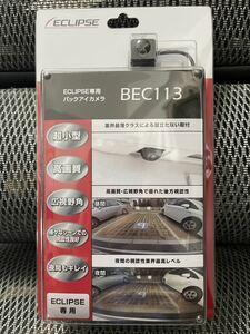 ★格安・新品・お買い得★イクリプス ECLIPSE バックアイカメラ BEC113 イクリプスナビ専用 バックカメラ