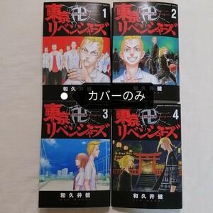 東京卍リベンジャーズ スターターセット  旧カバー 黒カバー 黒表紙 カバーのみ