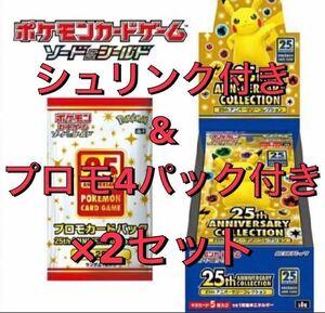 ポケモンカード25th ANNIVERSARY COLLECTION 2BOX ②