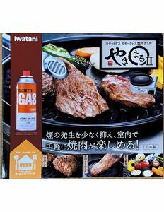 イワタニ やきまる2 スモークレス焼肉グリル 焼肉 Iwatani 一般家庭用 CB-SLG-2 カセットコンロ