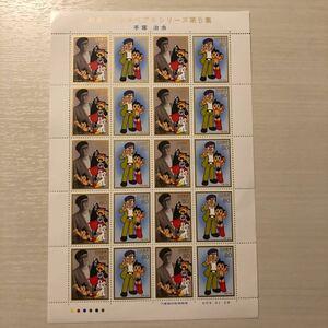 手塚治虫 切手シート