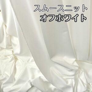 SALE!3M☆スムースニット生地3 オフホワイト 白 薄手
