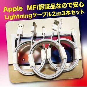 3本セット* iPhone充電器2mライトニングケーブル 純正品質 充電ケーブル