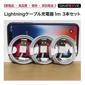 3本セット* iPhone充電器1mライトニングケーブル 純正品質 充電ケーブル