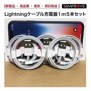 5本セット* iPhone充電器1mライトニングケーブル 純正品質 充電ケーブル