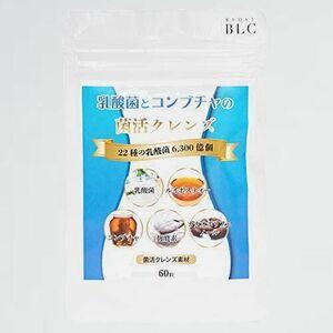 新品 未使用 REQST [限定ブランド] S-1J 6300億個の菌 30日 BLC 乳酸菌とコンブチャの菌活クレンズ 健康美容2大ポリフェノ-ル