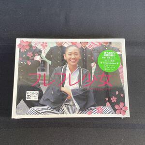【未開封】フレフレ少女 初回限定盤 DVD 新垣結衣