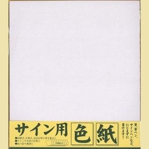 大人気 新品 未使用 サイン用色紙 エヒメ紙工 A-1A 10枚入 ESS-10P 242×272mm