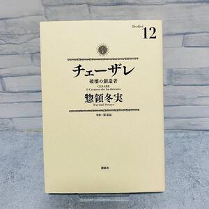 チェーザレ 12巻 初版 惣領冬実