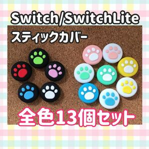 Switch スイッチ ジョイコン スティックカバー 肉球【全色13個セット】