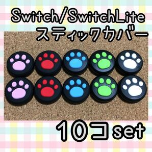 Switch スイッチ ジョイコン スティックカバー 肉球 黒地5色10個セット