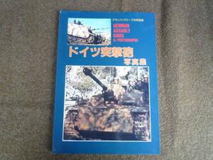 Qk811 グランドパワー 7月号 別冊 ドイツ突撃砲 写真集