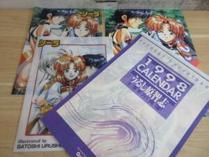 2K1-2『非売品 うるし原智志 1998年カレンダー・クリアファイル・ポスターセット』コミックNORA Gakken