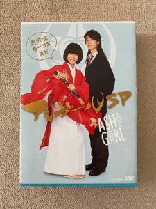 アシガールSP〜超時空ラブコメ再び〜 DVD