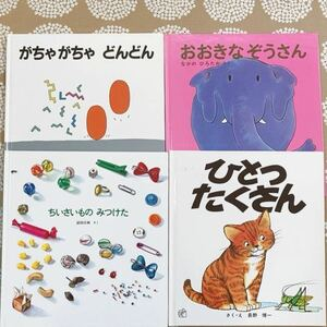 幼児向け絵本 4冊セット 福音館書店 おおきなぞうさん ちいさいものみつけた ひとつたくさん がちゃがちゃどんどん