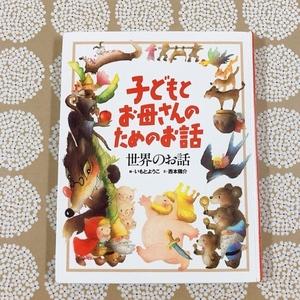 子どもとお母さんのためのお話 世界のお話 西本鶏介 いもとようこ 童話絵本 講談社