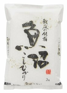 2kg 【精米】新潟県魚沼産 コシヒカリ 2kg 令和2年産