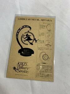 三鷹の森ジブリ美術館 限定 シルエットスタンド 魔女の宅急便 キキ 金属製 宮崎駿 ジブリ フィギュア 置物