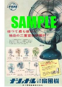 ■1262 昭和29年のレトロ広告 ナショナル二重振扇風機 松下電器