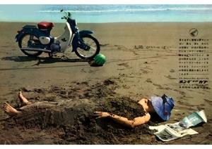 ◆1960年代の自動車広告 ホンダスーパーカブ 11