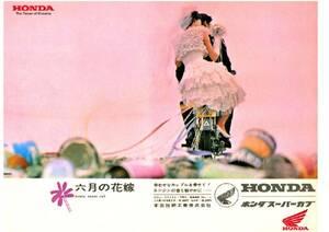 ◆1960年代の自動車広告 ホンダ スーパーカブ 3