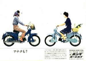 ◆1962年の自動車広告 ホンダ ポートカブ スーパーカブ