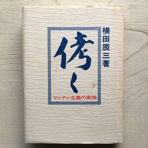 マンテン主義の実践/横田辰三