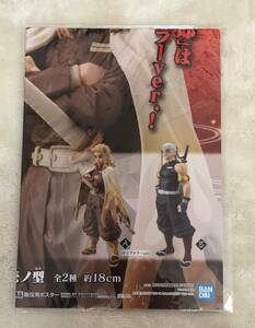 鬼滅の刃 フィギュア 絆ノ装 拾壱ノ型 煉獄杏寿郎&宇髄天元 販促ポスターのみ 非売品