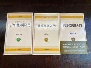 経済英語関連 3冊セット