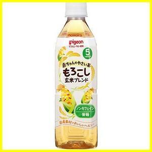 もろこし玄米ブレンド 赤ちゃんのやさい茶 500ml×24本 (ペットボトル) ノンカフェイン】 ベビー飲料 ピジョン のみもの 子ども 【無糖
