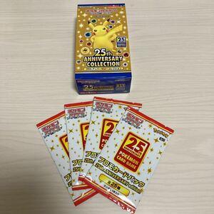 ポケモンカード 25th anniversary collection 1BOX プロモカードパック 4パック 25周年 アニバーサリーコレクション プロモ promo