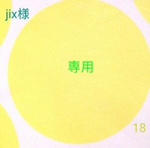 jix様 専用