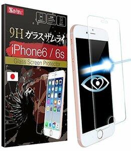 限定価格ブルーライトカット 日本品質 iPhone6 / 6s 用 ガラスフィルム ブルーライト カット フィルム らく48Q1