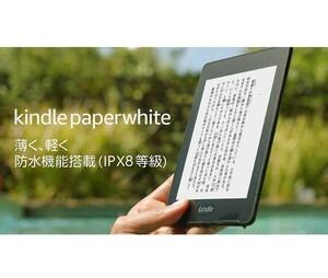 Kindle Paperwhite 防水 wifi 8GB ブラック 広告付き 電子書籍リーダー