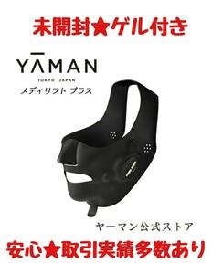 新品未開封 ヤーマン メディリフト プラス EPM-18BB メディリフトゲル フェイスマスク