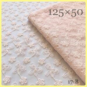 チュールレース コットン 綿 刺繍生地 はぎれ 花柄 リボン 布 ハギレ