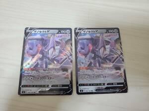美品 ポケモンカード ゲノセクトV s8 069/100 RR 2枚セット