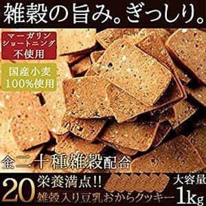 天然生活 20雑穀入り豆乳おからクッキー1kg