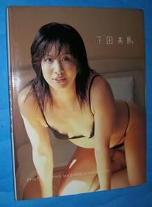 女子 プロレスラー下田美馬写真集