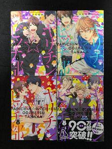 ヤリチン☆ビッチ部 1〜4巻