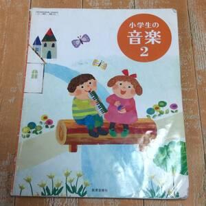 ☆9 小学校 小学生のおんがく 2年生 教育芸術社 教科書  送210円~