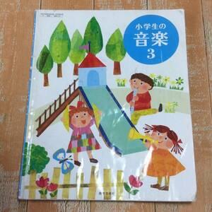 ☆9 小学校 小学生のおんがく 3年生 教育芸術社 教科書  送210円~
