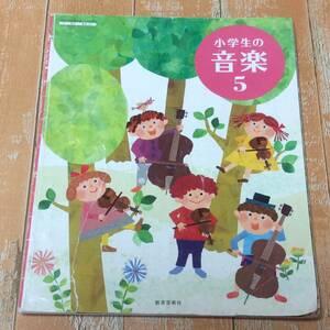 ☆9 小学校 小学生のおんがく 5年生 教育芸術社 教科書  送210円~