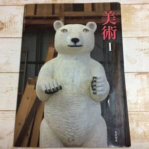 ☆8 美術1 中学1年 光村図書 送210円~