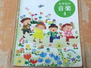 ☆9 小学校 小学生のおんがく 4年生 教育芸術社 教科書  送210円~