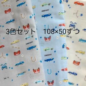 ダブルガーゼ生地 KOKKA 各色約108cm×50cm 3色セット