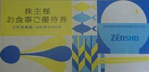 ゼンショー 株主優待 食事券 9000円分(500円券6枚綴/3セット) 有効期限 2021年12月31日 送料無料